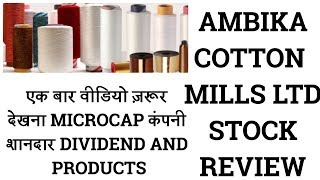 Ambika cotton stock review | अच्छी और सस्ती कंपनी पर पूरा वीडियो देखना |LONG TERM SHARES LTS |