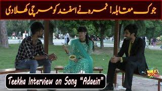 Joke Muqabla with Mirchi | Teekha Interview on Song Adaein | Shararat TV