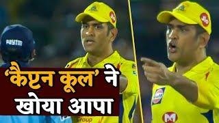 IPL 2019: अंपायर की 'नो बॉल' पर Dhoni ने खोया आपा, लगा जुर्माना ..देखे Video