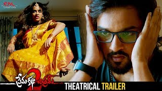 Video Trailer Prema Katha Chitram 2