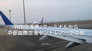 ✈️2019.3 ANA Haneda to Nagoya  long version BOEING737-800 全日空 羽田空港第2ターミナルから中部国際空港セントレア  への空の旅
