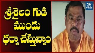 Telangana BJP MLA RAja Singh To Protest At Srisailam Tample | New Waves