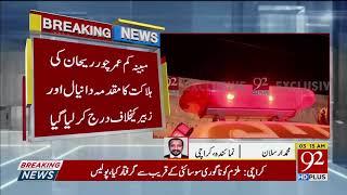Karachi : Teen thief Rehan's death case registered against Daniyal and Zubair | 92NewsHD