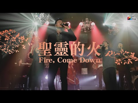 Fire Come DownMV (Live Worship MV) -  (25)