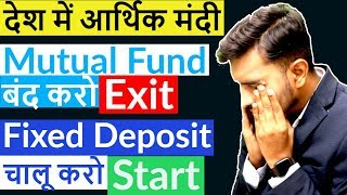 Exit from Mutual Funds and Start Investing in Fixed Deposit ? The Truth Explained