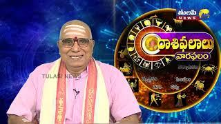 పంచాంగం Panchangam | Weekly Horoscope from 19-08-19 to 25- 08-19 | Rasi Phalalu | Astrology