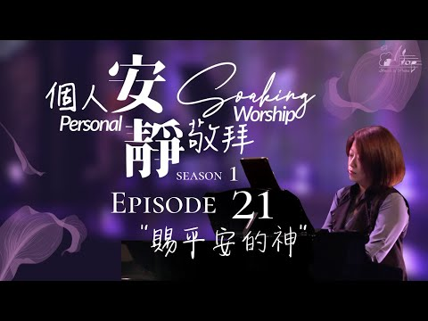 Personal Soaking Worship  - EP21 HD : /