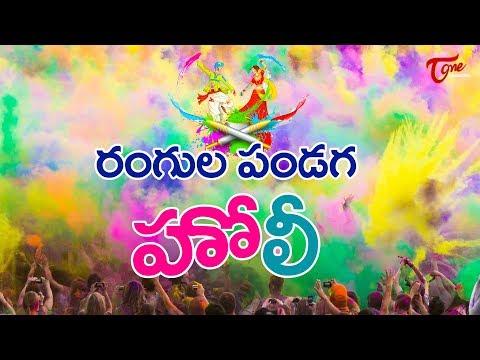 రంగుల పండగ హోలీ | Holi Special 2019 | TeluguOne