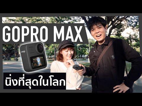 GoPro Max : คนถ่าย VDO ต้องดู !!