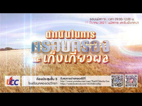 Sunday Full Service 21 March 2021