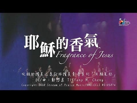 Fragrance of JesusMV (Official Lyrics MV) -  (1)
