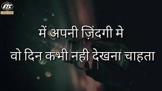 Watch दुआएँ Heart Touching Lines Hindi Video, Motivational