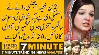 Today's 7 Minute Breaking News Analysis Urdu, Mashal Yasin Malik Kashmir, Big News analysis | iFaces