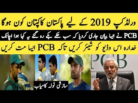 After Sarfraz Suspended || PCB Annouced Pakistan New Captain For ICC World Cup 2019