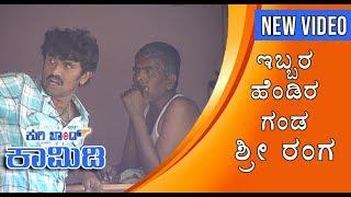 Kuribond - 100 |ಸುಮಿತ್ರ ಪವಿತ್ರ ಇಬ್ಬರ ಹೆಂಡಿರ ಗಂಡ ಶ್ರೀ ರಂಗ | | New Kuribond Video|