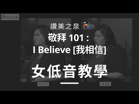 [I Believe ] -  Vocal-Alto Tutorial 101