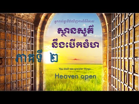 Heaven Opens (Part 2)  Feb 28, 2020