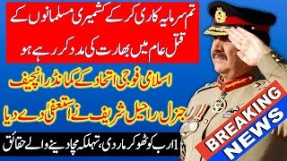 General (rtd) Raheel Shareef Resigns as Head of Islamic Army of 45 Countries? Media Report