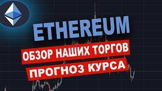 Криптовалюта ЭФИРИУМ Прогноз! Ethereum ОБЗОР НАШИХ ТОРГОВ!💰