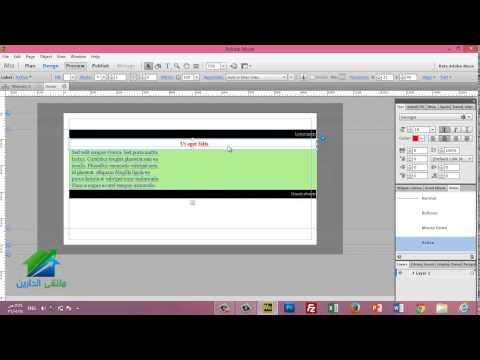 تصميم المواقع باستخدام برنامج Adobe Muse | أكاديمية الدارين | محاضرة 4