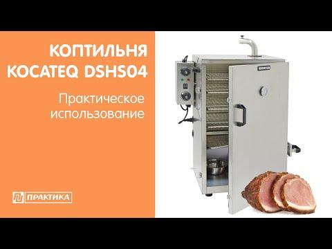 Коптильня для горячего копчения Kocateq DSHS04   Практическое использование - UCn7DYFuY2iq-lbB34XUQ-GA