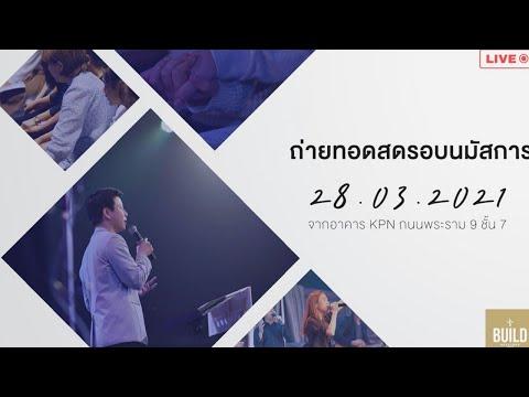 Live :  Nexus BKK 28/03/21