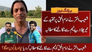 Shoaib Akhtar Bashing Imam ul Haq | Pakistan Team New Opener | Branded Shehzad