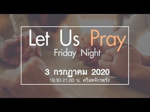[] Let Us Pray Friday Night 3July20