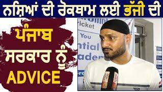 Exclusive Interview: Drugs की रोकथाम के लिए Crickter Harbhajan की Punjab Govt को Advice