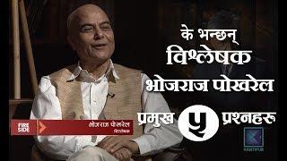 Bhojraj Pokhrel (Analyst) | विश्लेषक भोजराज पोखरेलसँग ५ प्रश्नहरु... | Fireside