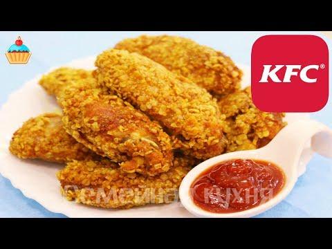Куриные Крылышки KFC - ну, оОчень вкусные! - UC2DjFE7Xf11URZqWBigcVOQ