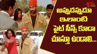 అప్పుడప్పుడు ఇలాంటి ఫైట్ సీన్స్ కూడా చూస్తూ ఉండాలి.. | Ultimate Movie Scenes | TeluguOne