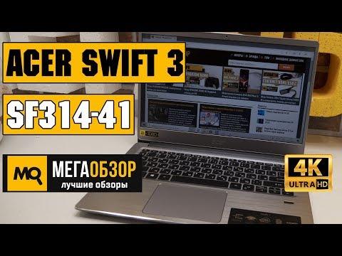 Acer Swift 3 SF314-41 обзор ноутбука - UCrIAe-6StIHo6bikT0trNQw