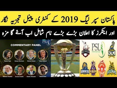 Pakistan Super League 2019    PCB Annouced Comentator Experts For Psl 2019