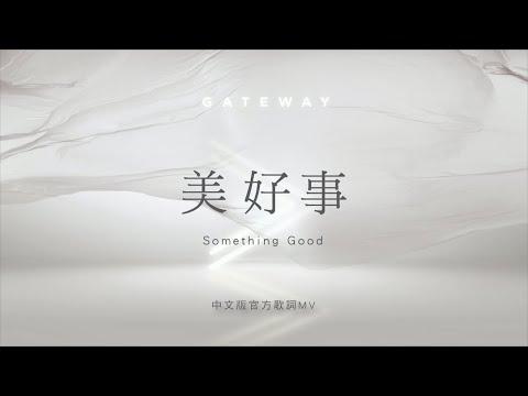 / Something GoodMV - Gateway 05 / Gateway Worship ft. Joshua Band /