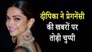आखिरकार दीपिका पादुकोण ने प्रेगनेंसी की खबरों पर तोड़ी चुप्पी!  Deepika Padukone On Pregnancy !