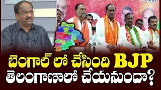 బెంగాల్ లో చేసింది BJP , తెలంగాణాలో చేయనుందా?||BJP may repeat Bengal in Telangana?||