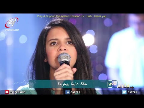 Oh Jesus , All Glory to You....Lovely Arabic Christian Song(Subtitle @ CC)