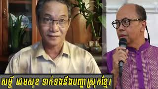 Khan Sovan live show - សម្តី ជេមសុខ ទាក់ទងនឹងបញ្ហាស្រុកខ្មែរ | Khmer live show | Cambodia news