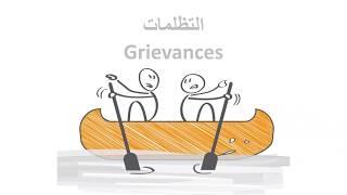 التظلمات Grievances