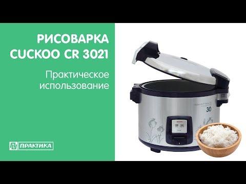Рисоварка Cuckoo CR3021   Практическое использование - UCn7DYFuY2iq-lbB34XUQ-GA