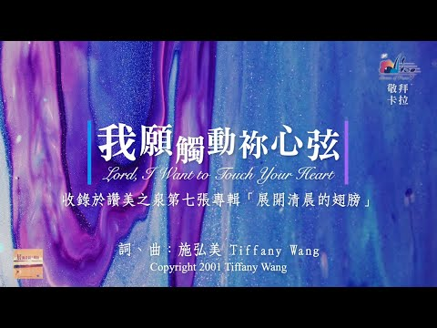 Lord, I Want To Touch Your HeartOKMV (Official Karaoke MV) -  (7)