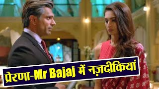 Kasauti Zindagi Kay: Prerna & Mr Bajaj to come CLOSER in upcoming episode | FilmiBeat