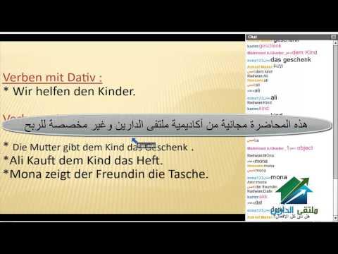 لغة المانية |  مستوى ثانى |  أكاديمية الدارين |  محاضرة 1