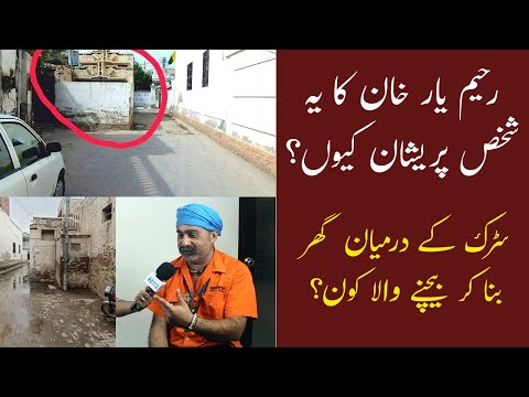 Why This Man From Rahim Yar Khan Is Upset? Who Is Selling Homes In The Middle Of The Road?