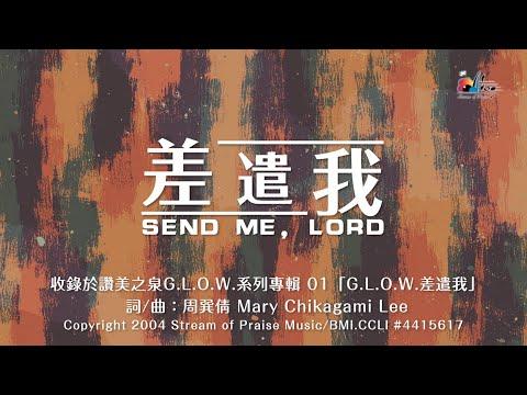Send Me, LordMV (Official Lyrics MV) - G.L.O.W  (1)
