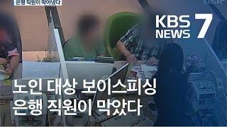 은행 직원의 기지로 지켜낸 재산…노인 보이스피싱 피해 막아 / KBS뉴스(News)