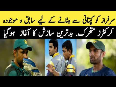 Pcb Remove Sarfraz Ahmed From Captaincy And ICC World Cup 2019 || Shoiab Malik New Captain