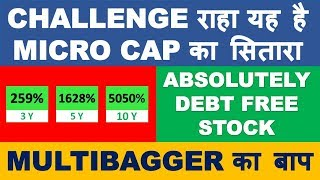 Best micro cap share in India | multibagger stock 2019 india | zero debt share to buy long term
