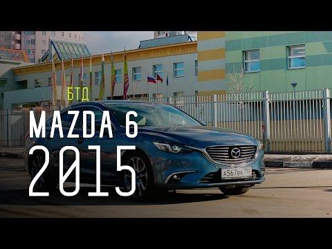MAZDA 6 2015 - Большой тест-драйв - UCQeaXcwLUDeRoNVThZXLkmw